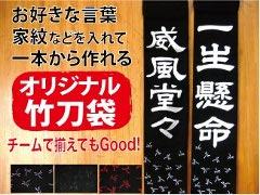 オリジナル竹刀袋