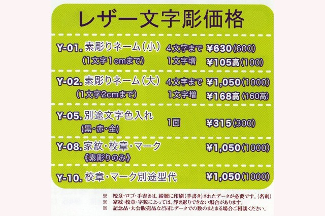 レーザー彫り 価格