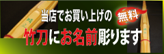 竹刀 名前彫り